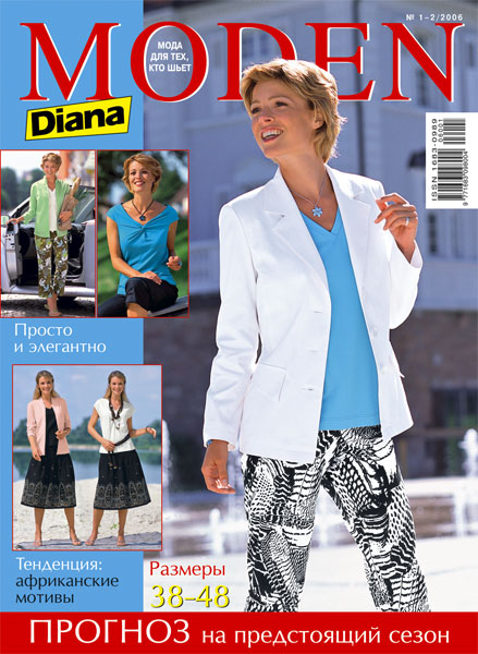 Журнал «Diana Moden» (Диана Моден) № 01-02/2006