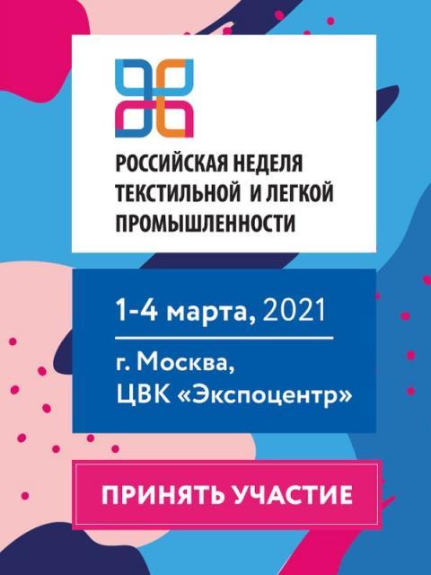 Российская неделя текстильной и лёгкой промышленности состоится в «живом» формате (91148-textileweek-b.jpg)