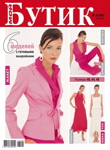 Журнал «Мой Бутик» №3/2007 (июнь)