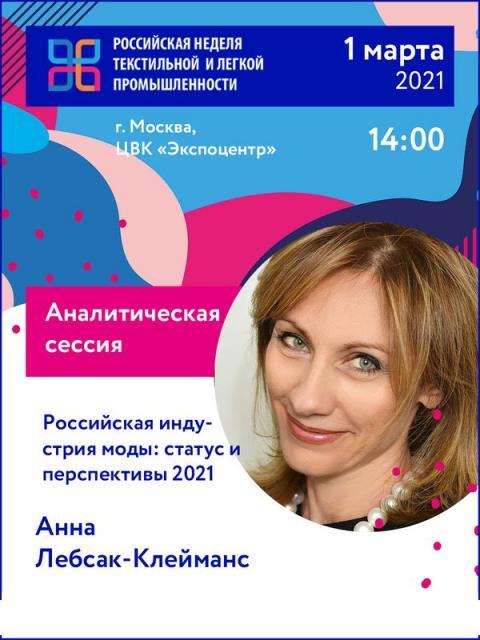 Российская индустрия моды: статус и перспективы 2021 (91350-fashion-consulting-group-b.jpg)