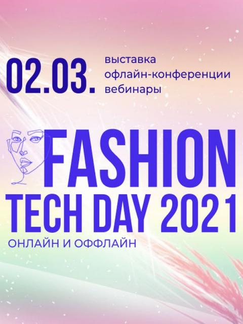 Fashion Tech Day: ставка на омниканальность (91506-fashion-tech-day-2021-b.jpg)