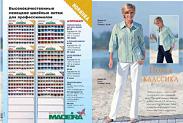 Реклама в журнале «Шитье и крой» (ШиК) (96.4.jpg)