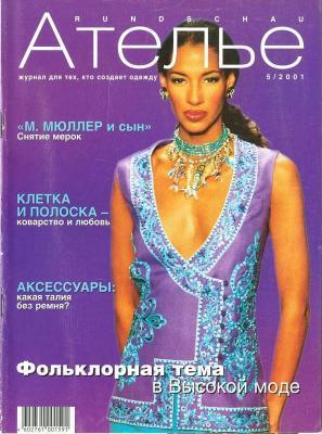 Скачать журнал «Ателье» № 05/2001 (май) (Atelie.2001.05.cover.b.jpg)