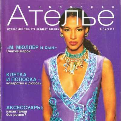 Скачать журнал «Ателье» № 05/2001 (май) (Atelie.2001.05.cover.s.jpg)