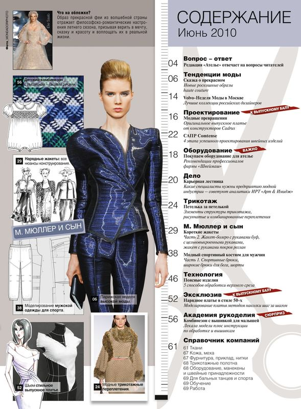 Журнал «Ателье» № 06/2010 (июнь) (Atelie.2010.06.content.jpg)