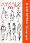 Сборник «Ателье-2001»