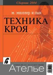 Сборник «Ателье-2004»