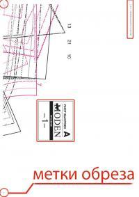 Страница выкройки с контрольным квадратом