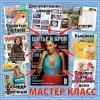 Мастер-класс журнала «Шитье и крой» (Poll.Shik.468.468.jpg)