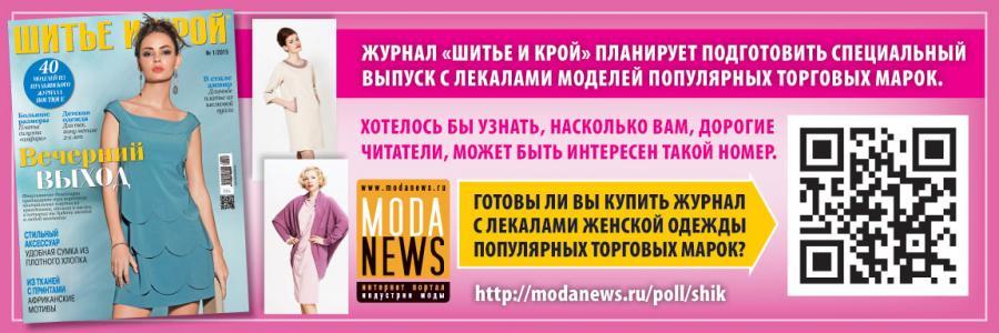 """Журнал """"Шитье и крой"""" с лекалами женской одежды российских торговых"""