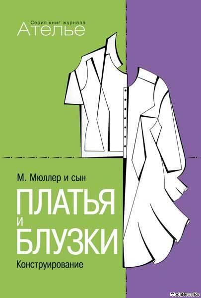Книга «Платья и блузки. Конструирование»