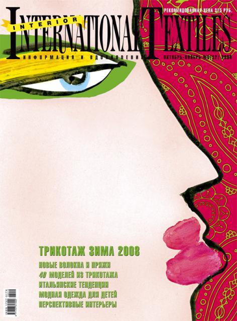 International Textiles 5 (22), октябрь 2006